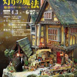 【読プレ付き】「灯り」のドールハウス展 4月3日から<横浜人形の家>