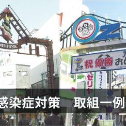 <川崎市中原区・元住吉駅前> 2商店街で協力し元気をアピール!PRビデオ 公開中