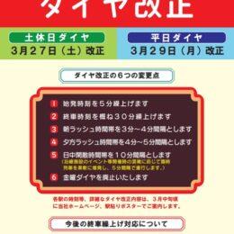 横浜シーサイドラインが2021年3月27日(土)よりダイヤ改正を実施します(各駅時刻表追記)