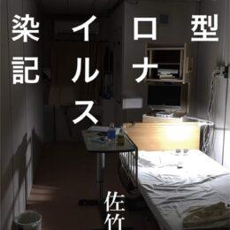 【電子書籍】『新型コロナウイルス感染記』横須賀市内在住の佐竹敦さん上梓
