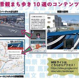 外出自粛でも茅ヶ崎市内をバーチャルでまち歩き「景観まち歩き10選」完成