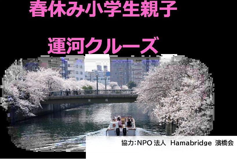 春休み小学生親子運河クルーズ – 神奈川・東京多摩のご近所情報 – レアリア