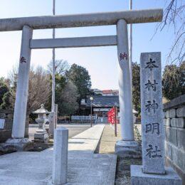 「本村神明社(ほんむらしんめいしゃ) 横浜市旭区鎮座」七五三や人形供養は地元の神社へ