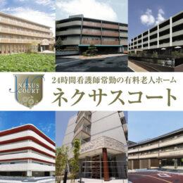 【取材レポ】介護現場の「今」、有料老人ホームの施設長に聞きました! 〈神奈川県内6施設のネクサスコートを徹底解剖〉