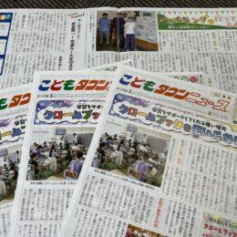 【読者プレゼント】こどもタウンニュースあつぎ版夏号企画!図書カードや肉・野菜セットなどが当たる!
