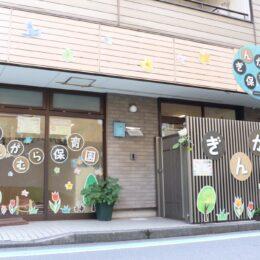 【保育士募集】一緒に保育園を作り上げてくださる方を求めています!横浜市保土ケ谷区の「ぎんがむら保育園かみほしかわ」