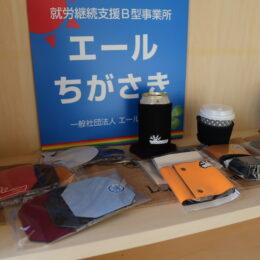 小和田地区で初となる就労継続支援B型 「エール茅ヶ崎」が誕生しました。