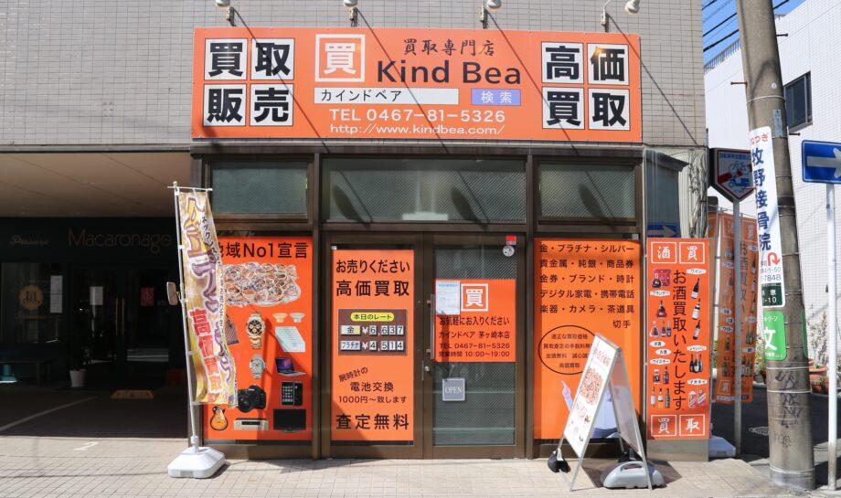 """<時計買取体験レポ>ブランド品を手放したい!茅ヶ崎・サザン通り入口の""""安心・お得""""な「カインドベア」で売却してみた"""