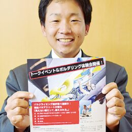 松田町民文化センターで現役パラクライミング選手の講演会!ボルダリング体験も!