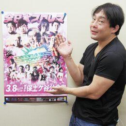 横浜市・保土ケ谷公会堂で初のプロレス!地元育ちのTAJIRI選手も
