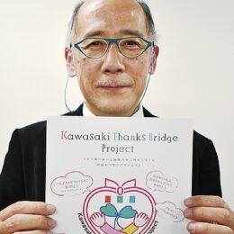 医療従事者と市民の架け橋に 「ありがとう」企画始動!ウェブで展開「カワサキサンクスブリッジプロジェクト」