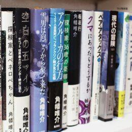本の中の冒険世界へ!冒険家・荻田さんが書店開設にCF@桜ヶ丘駅 冒険研究所