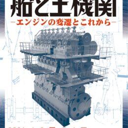 日本郵船歴史博物館 エンジンの歴史振り返る 企画展「船と主機関-エンジンの変遷とこれから-」4月3日から