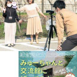 鎌倉文化財の魅力を動画で「かまくらミューズちゃんねる」開局