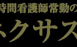 【神奈川県内6施設】24時間看護師常勤の有料老人ホーム・ネクサスコートを徹底解剖!