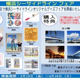 横浜シーサイドライン【3/19よりフェア開催!】書泉グランデと書泉ブックタワーでもオリジナルグッズ販売開始!