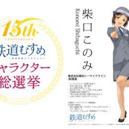 「鉄道むすめ15周年記念キャラクター総選挙」開催!シーサイドラインの鉄道むすめ「柴口このみ」の応援を