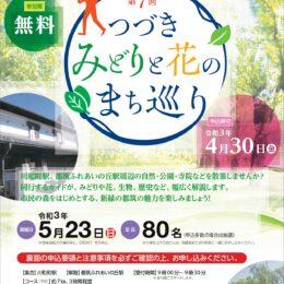 【参加者募集】横浜市都筑区「つづき みどりと花のまち巡り」参加費無料 5月23日(日)