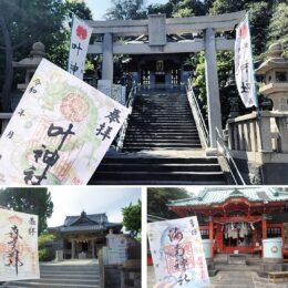 三浦半島に鎮座する、龍神を祀る三つの神社で限定御朱印を「開運半島詣り」