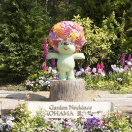横浜市旭区・里山ガーデンで「ガーデンネックレス横浜2021」自然豊かな里山の花模様を楽しむ