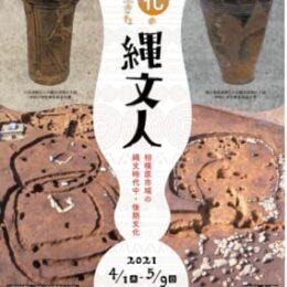 考古企画展「変化の時代を生きた縄文人ー相模原市域の縄文時代中・後期文化ー」@相模原市立博物館