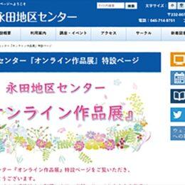 横浜・南区永田地区センターで活動する団体の「オンライン作品展」開催<7月末まで>