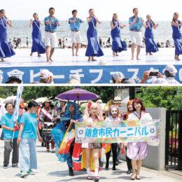 【開催中止】2021年「第20回鎌倉ビーチフェスタ」と「第6回カーニバル」