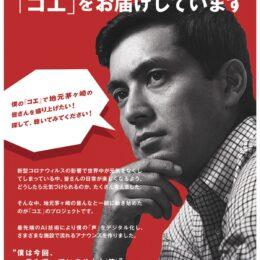 耳を澄ませば「加山雄三さん」 茅ヶ崎市内の商業施設・公共施設などでアナウンス