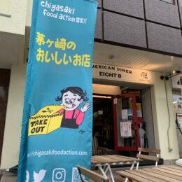 〈茅ヶ崎foodaction〉テイクアウト情報等をより分かりやすく!街中をブルーに染める「のぼり旗」を設置