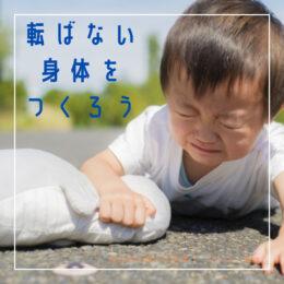 身体の専門家と遊んで学ぶ親子グローバルあそび体験