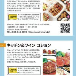 <川崎市>商店街等緊急支援事業補助金を受付中、上限は20万円