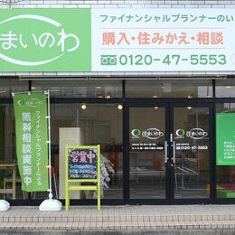 【これで安心】横浜市・緑区の不動産会社「住まいのわ」家の売買をする時の不安、親切丁寧に説明してもらいました!