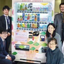 鶴見区役所に「おむつ自販機」 子育て支援で企業ら連携