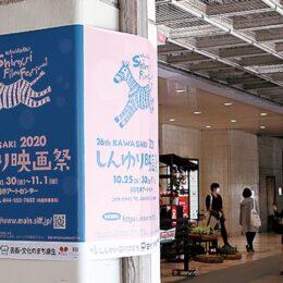【ボランティアスタッフ募集】 「KAWASAKIしんゆり映画祭」5月に希望者向け説明会