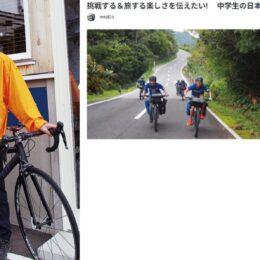 逗子の中学生が自転車で日本縦断に挑戦!活動資金をクラファンで募集!!