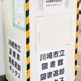 24時間利用可能、図書等の返却ボックスを設置【4月5日から利用可】@川崎市・東急宮前平駅