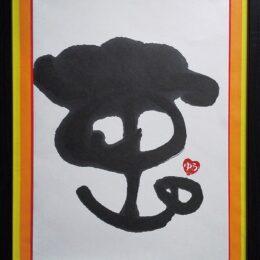 「墨笑(ぼくしょう)の友の会」墨で笑顔誘う作品展@横浜市瀬谷区 環状4号線沿いの喫茶バス通り
