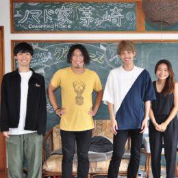 【潜入レポ・その1】住民は全員フリーランス!茅ヶ崎のシェアハウス『ノマド家』の魅力を探りに訪ねてみた