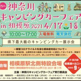 さがみはらマルシェ&ケータリングも充実「第25回神奈川キャンピングカーフェア in 相模原」開催@相模総合補給廠一部返還地内