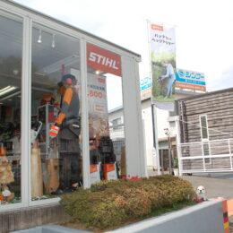 【ネットでは買えないSTIHL製品】戸塚区・環状4号沿いにある「STIHLShop」でチェンソー使ってみた!斧などアウトドアグッズはキャンパーも要チェック