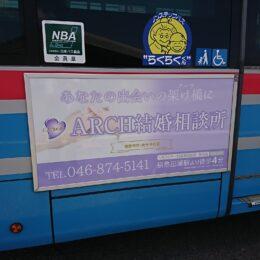 横須賀市船越町にある「ARCH結婚相談所」に初潜入!入会前の相談は無料、2か月限定コースも