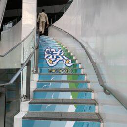 藤沢市役所階段に「ふじさわ歩く」アートが出現!