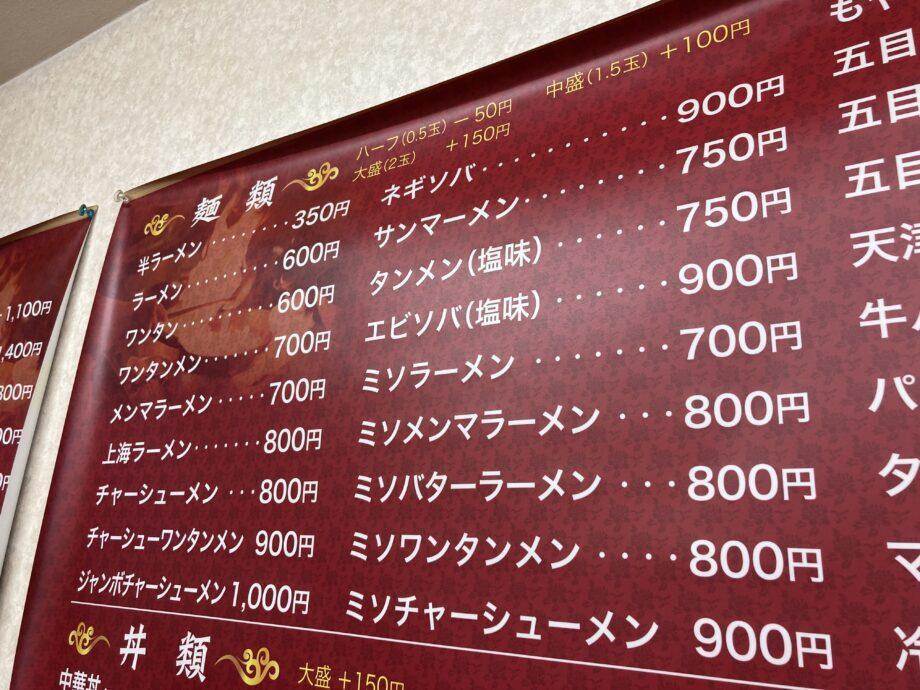 ほとんどのメニューが1,000円以下!