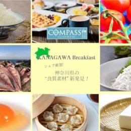 横浜ベイシェラトンで「神奈川朝食」県産の良質食材を使用 地産地消・食品ロス削減への取り組みも