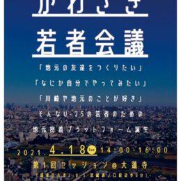 【要事前申込】U25で地元を考える、川崎市内の若者集う「かわさき若者会議」参加者募集中