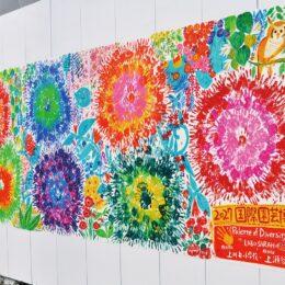国際園芸博覧会に向け手形アートで機運醸成  児童らの大輪花 瀬谷駅に彩る