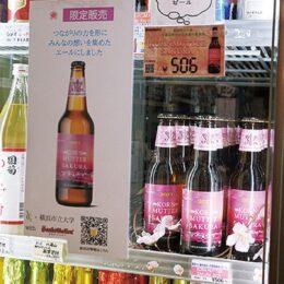 横浜市大・木原生物学研究所産の小麦使用ビール販売 「KORN MUTTER(コルン ムッター)SAKURA」限定販売中