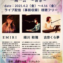 厚木市のシンガーソングライター、古奈くら夢さん出演ライブを無料配信中