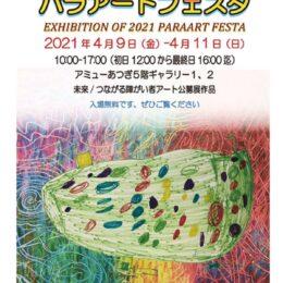 厚木市アミューあつぎで4月9日~11日「第1回未来つながるパラアートフェスタ」開催