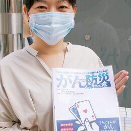 【無料配布】がん防災マニュアル(一般社団法人がんと働く応援団)@厚木市